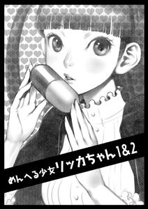 8de4ef60b0d7 随分前に完売しておりました「めんへる少女リッカちゃん」の1と2を、 一緒に合わせた形で再販することにしました。